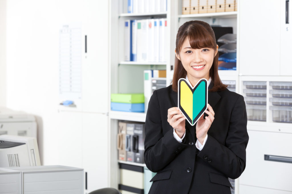 新卒1年目、未経験職への転職