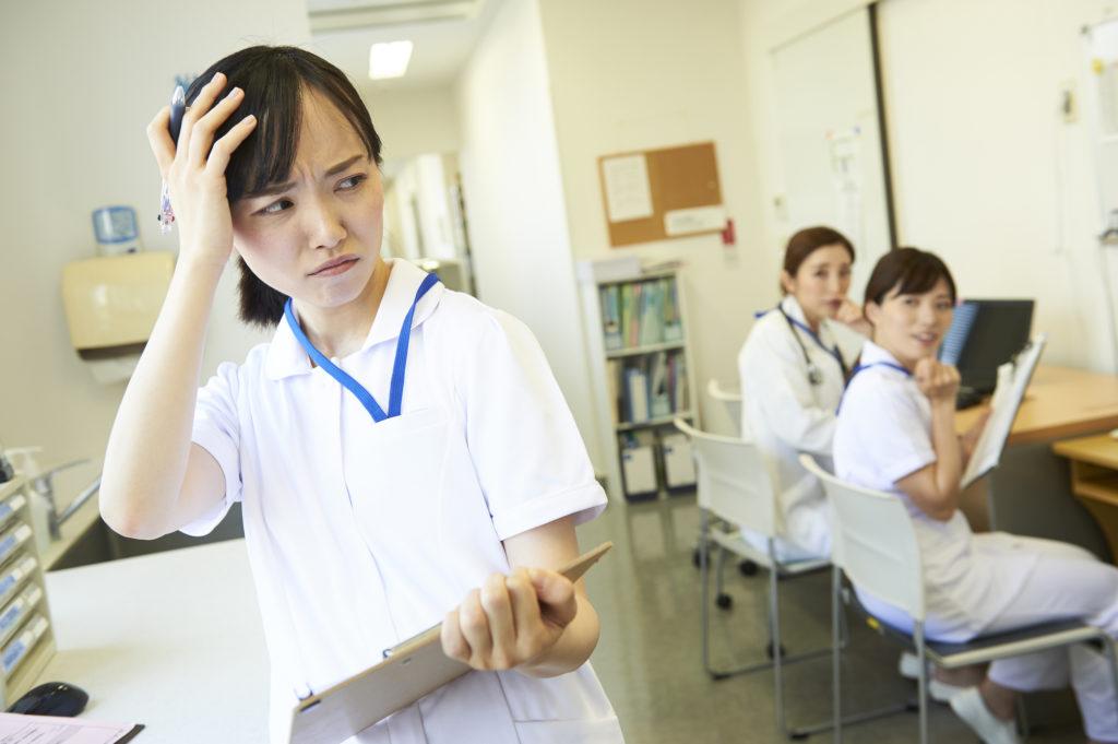 人間関係の悪い看護師詰め所