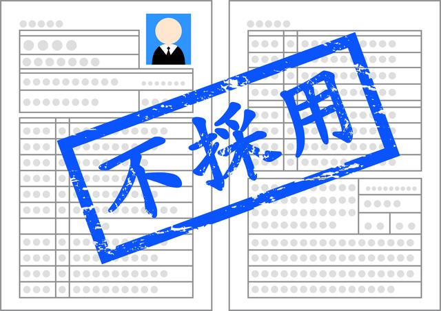 応募書類で不採用